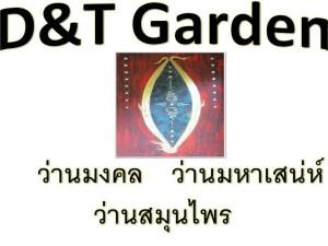 D&T Garden
