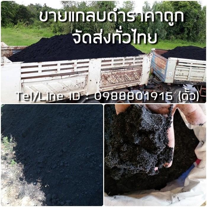 ขายแกลบดำราคาถูก จัดส่งทั่วไทย