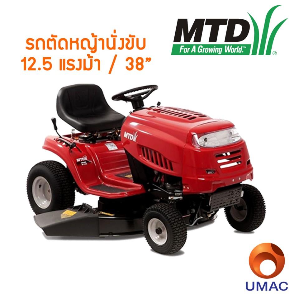 รถตัดหญ้านั่งขับ MTD รุ่น 12.5HP