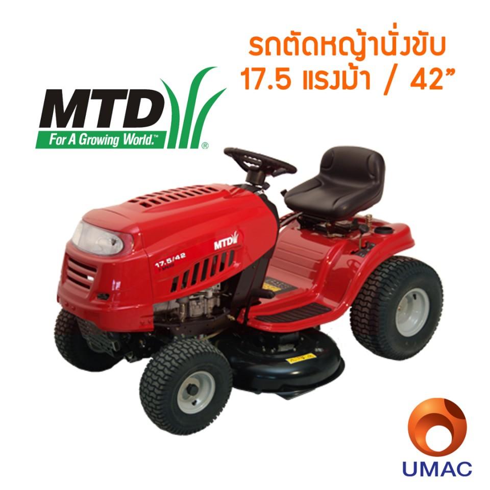 รถตัดหญ้านั่งขับ MTD รุ่น 17.5HP
